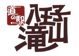 道の駅八王子ホームページ